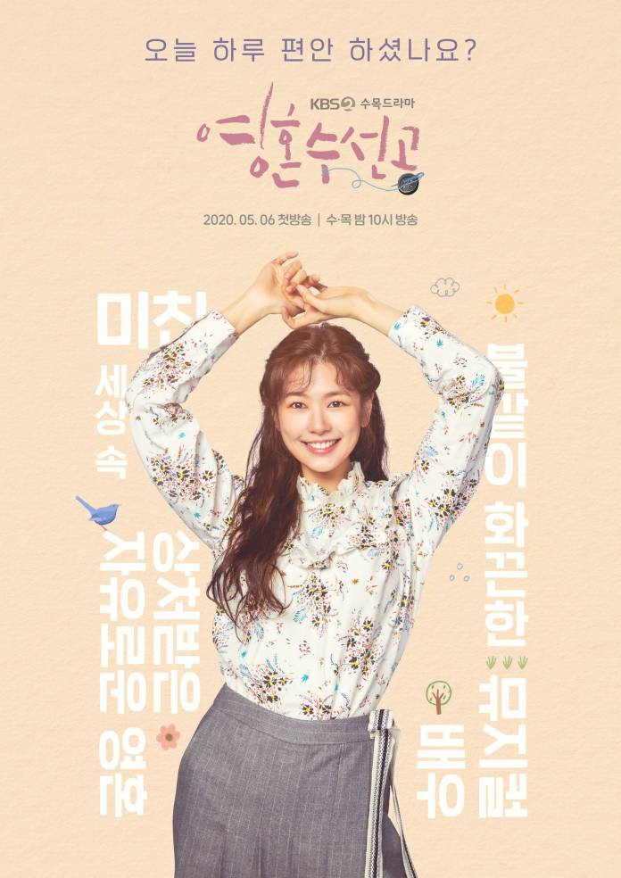 Soul Mechanic (Korean Drama - 2020) - 영혼수선공 @ HanCinema ...