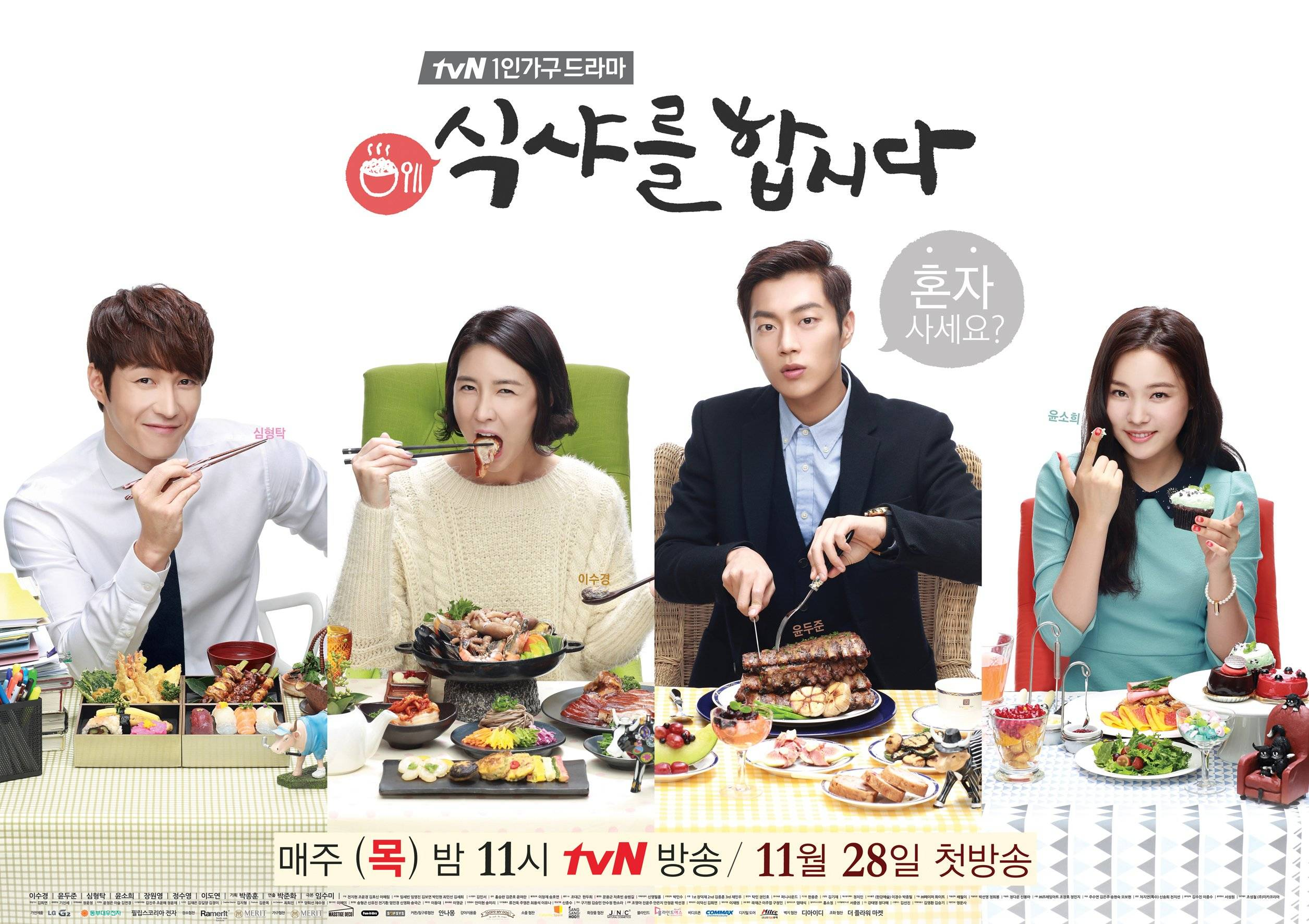 Let's Eat 식샤를합시다