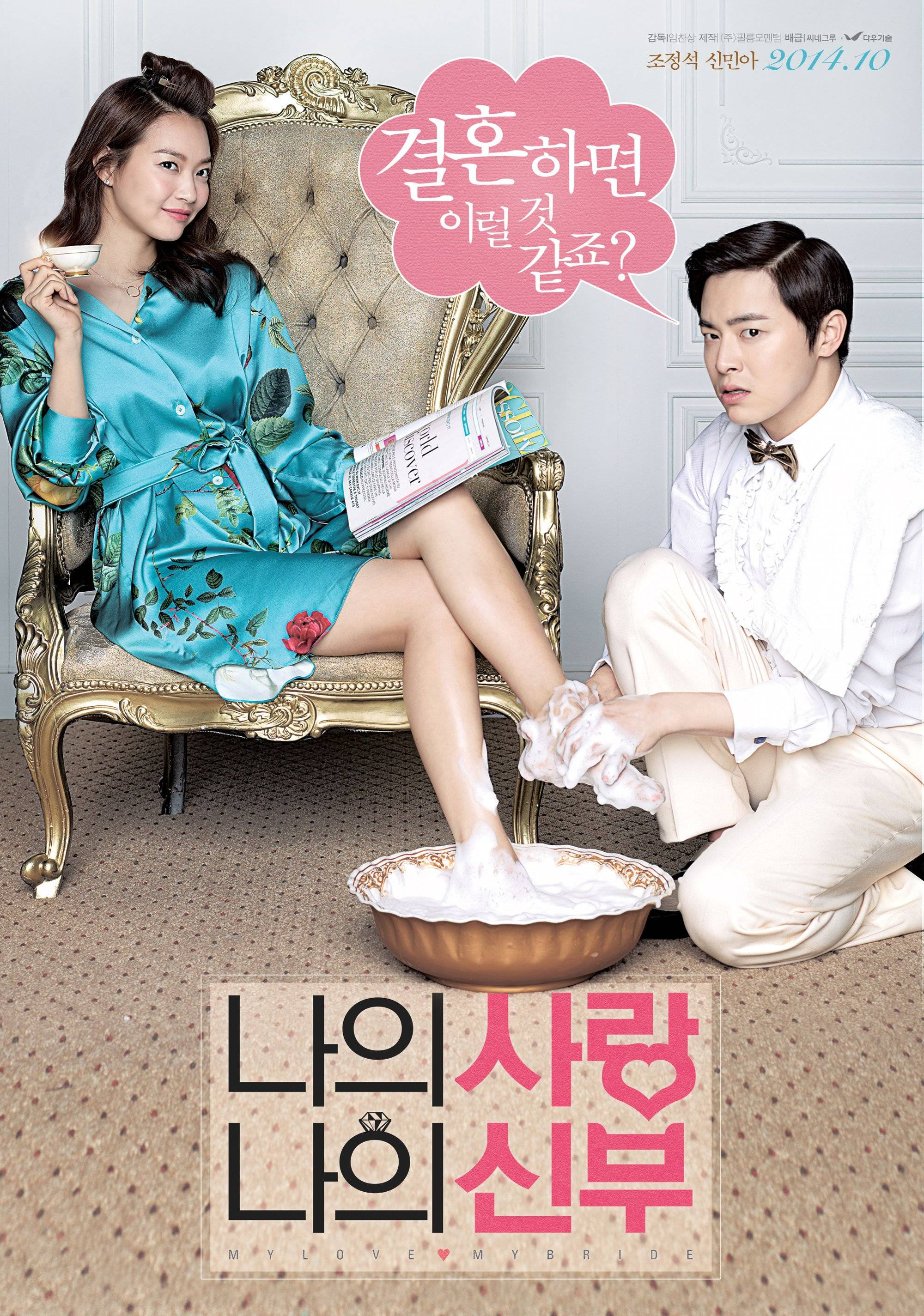 Poster do filme My Love, My Bride