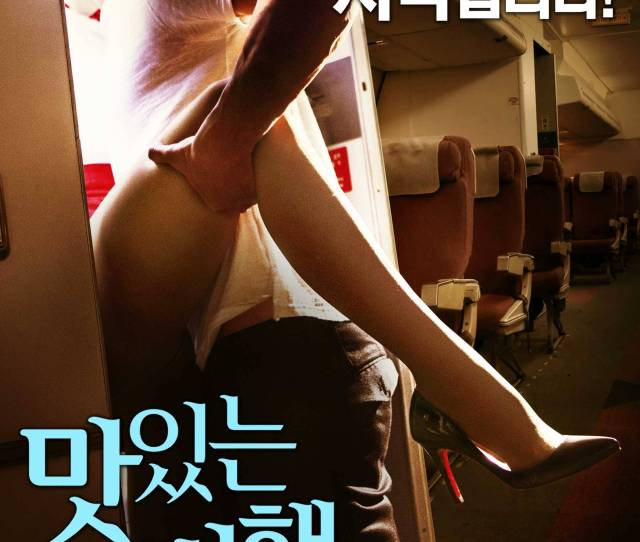 Video Adult Rated Trailer Released For The Korean Movie A Delicious Flight