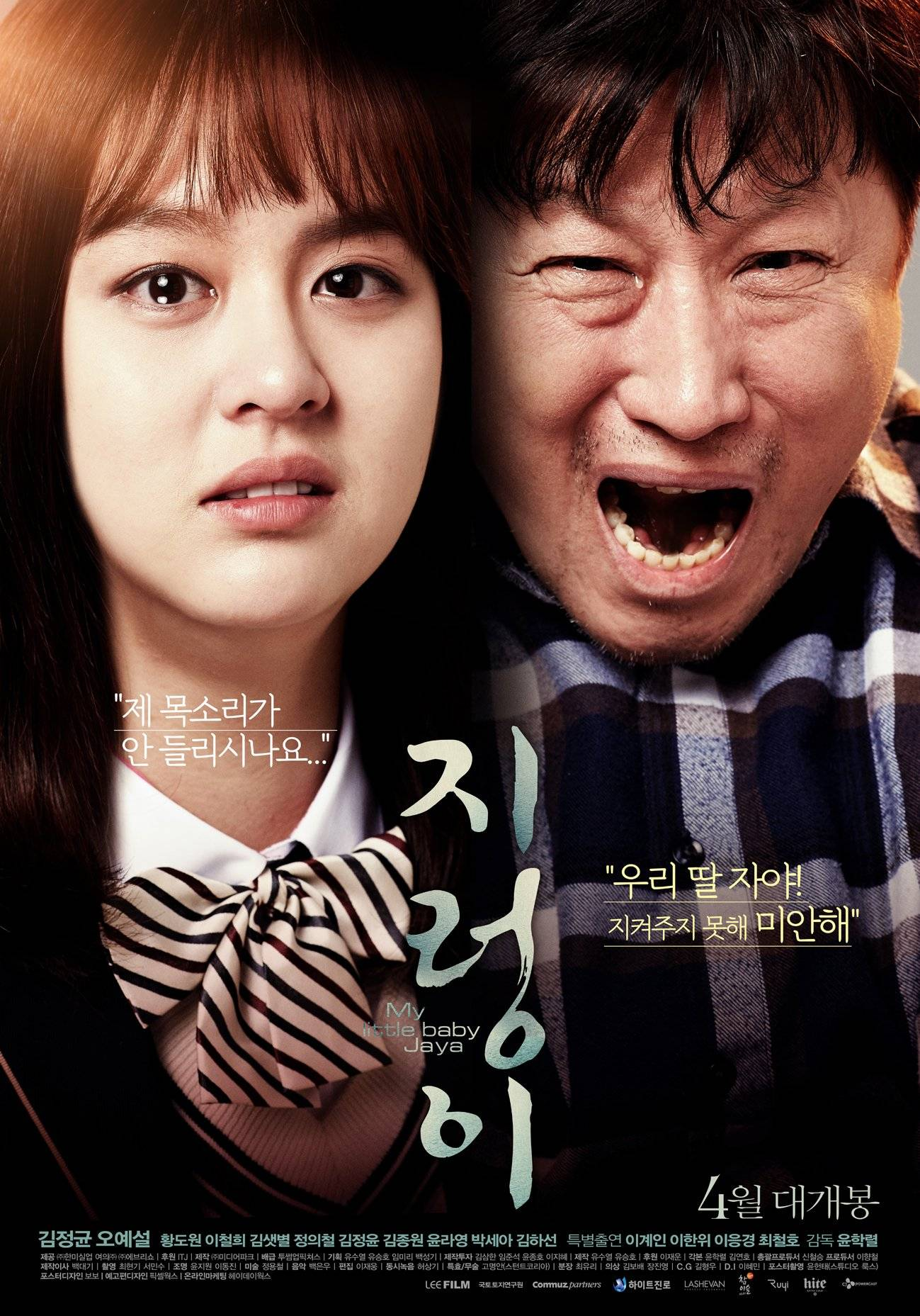 Review Film : My Little Baby, Jaya (2017) - Diary Jellybee
