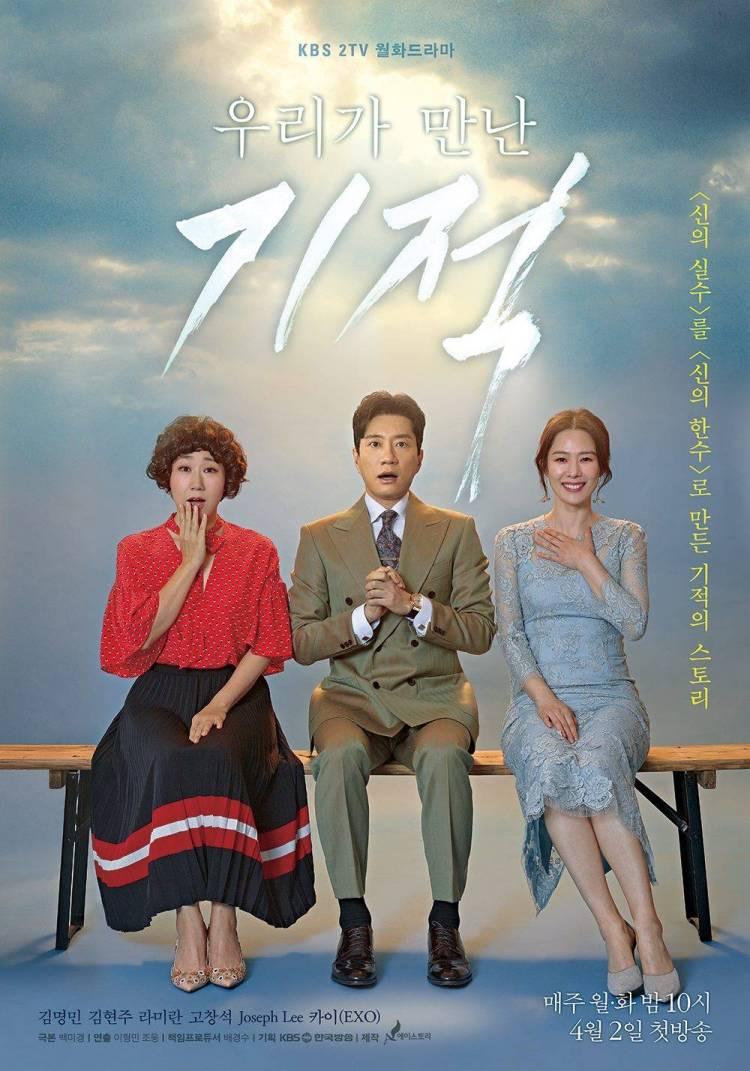 Image result for miracle that we met korean drama poster
