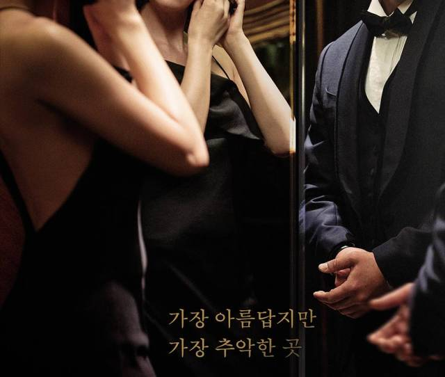 Photo Sexy Main Poster Released For Korean Movie High Society Movie
