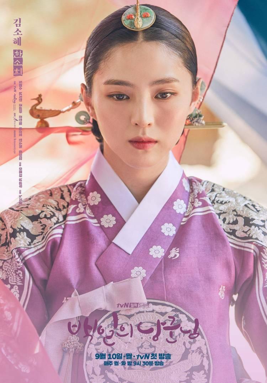 ฮันโซฮี 100 Days My Prince
