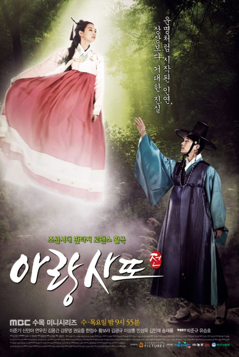 Arang and The Magistrate/아랑사또전 Wallpaper HD