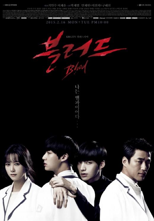 Blood (Korean Drama - 2015) - 블러드 @ HanCinema :: The ...