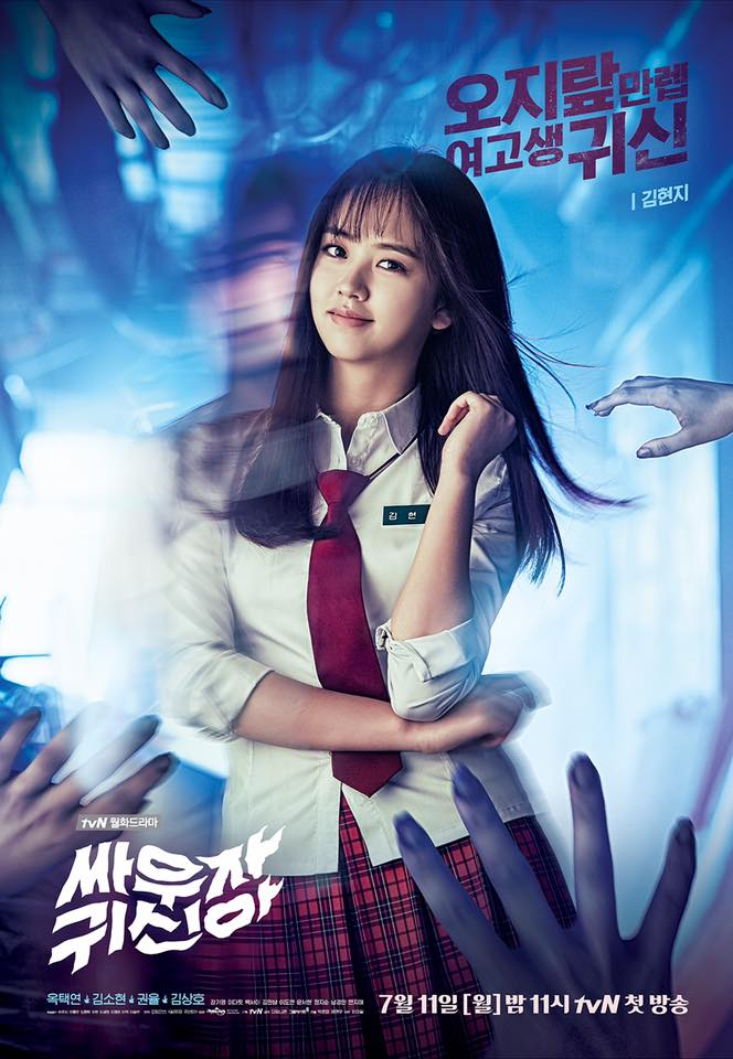 "Imagini pentru Kim So Hyun in ""Bring It On Ghost"" poster"