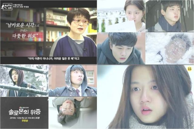 نتيجة بحث الصور عن solomon's perjury korean drama