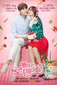 My Secret Romance (애타는 로맨스)