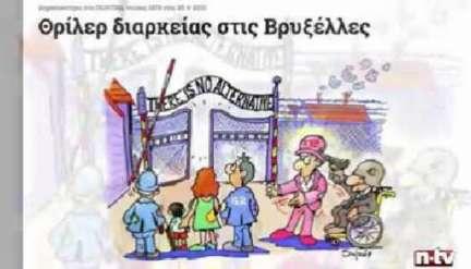 Griechische Zeitung veröffentlicht Nazi-Karikatur
