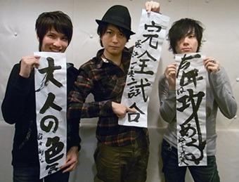 Girl's Symphony radio personalities in 2009: Yuto Suzuki, Horie Kazuma and Tatsuhisa Suzuki
