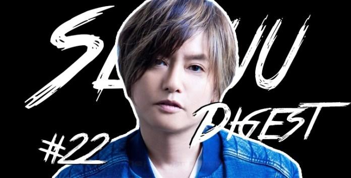 Showtaro Morikubo Seiyuu Digest 22