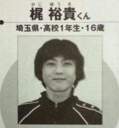 Yuki Kaji 16 years old