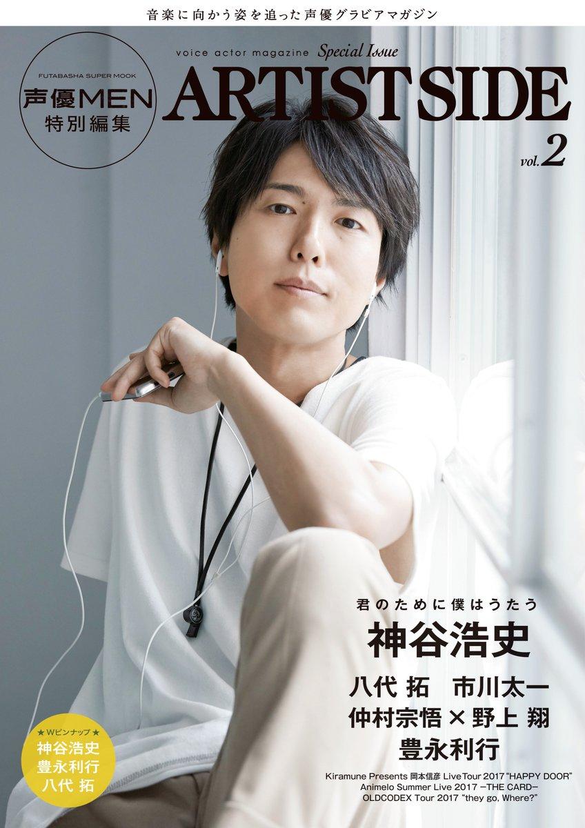 Seiyuu Men Artist Side
