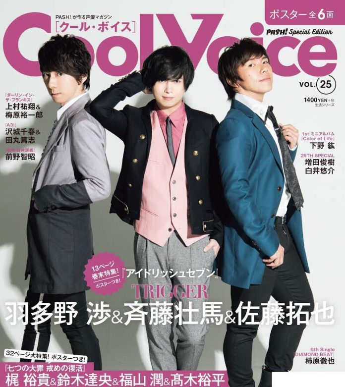 TRIGGER on Cool Voice vol.25