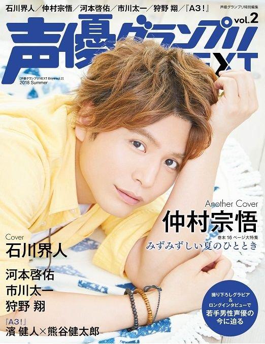 Shugo Nakamura back cover