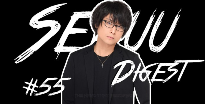 Seiyuu Digest 55 Jun Kasama