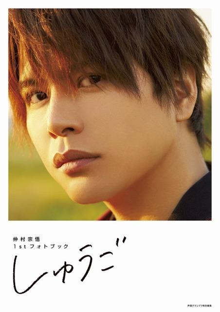 Shugo Nakamura photobook