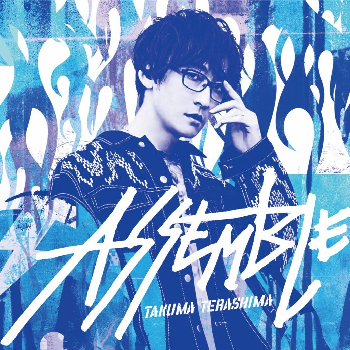 Takuma Terashima Assemble