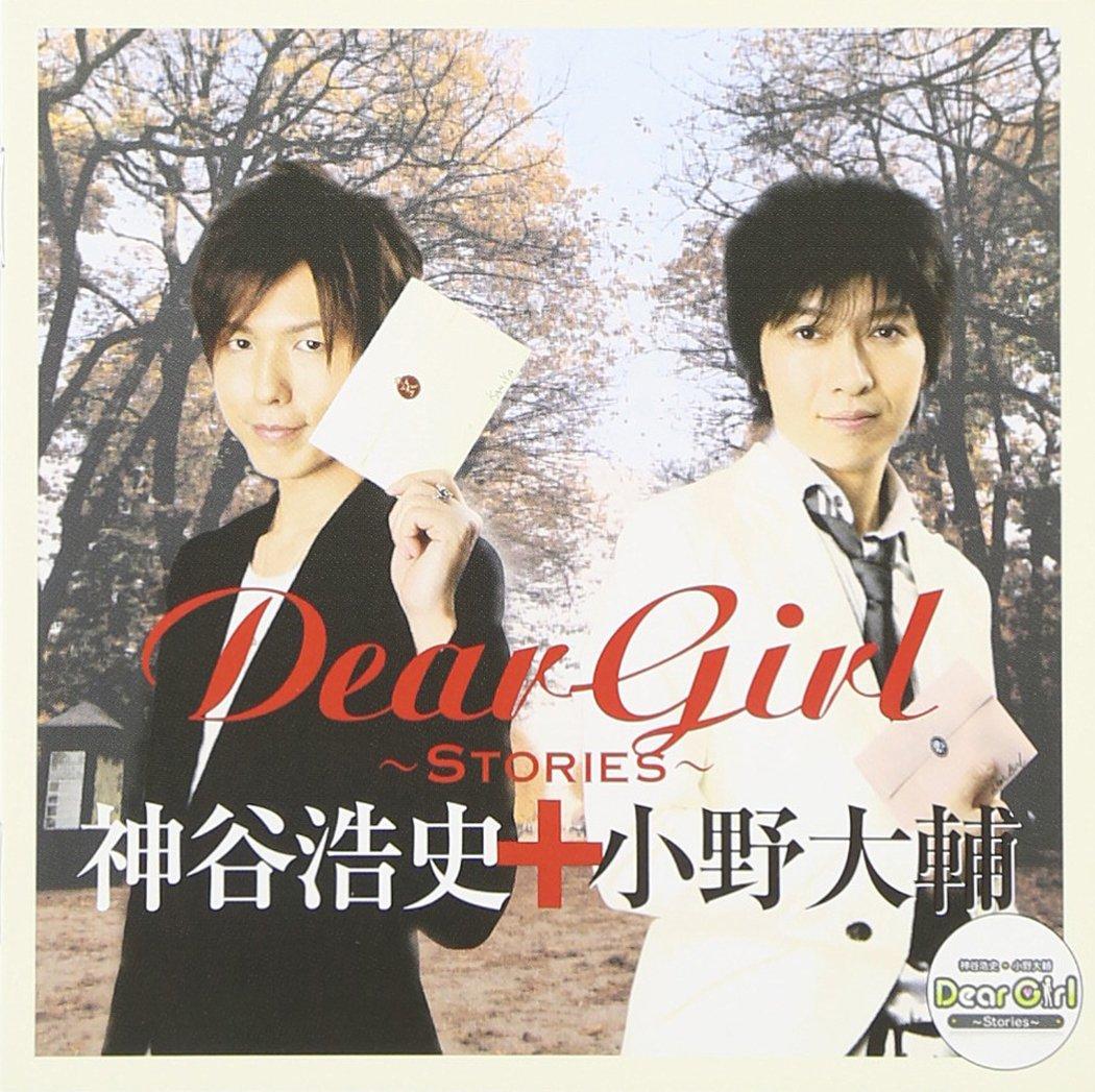 Dear Girl〜Stories〜