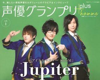 Seiyuu Grandprix plus homme Jupiter