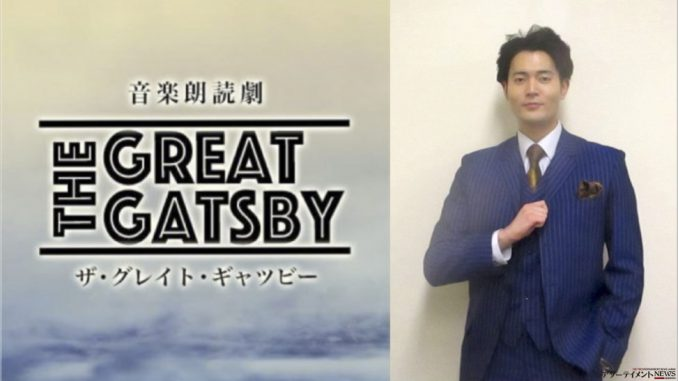 The Great Gatsby Komada