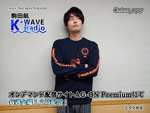 MAN TWO MONTH RADIO Komada Wataru K-WAVE Radio