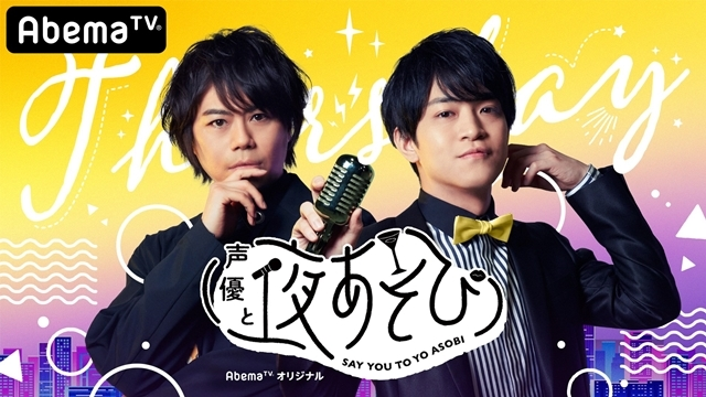 Seiyuu to yo Asobi 3rd season- Thursday