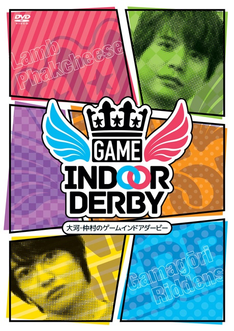 Okawa Nakamura no Game Indoor Derby
