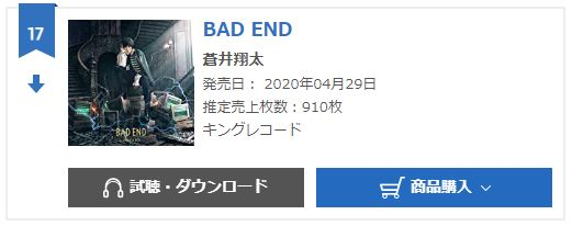 Shouta Aoi BAD END Oricon weekly