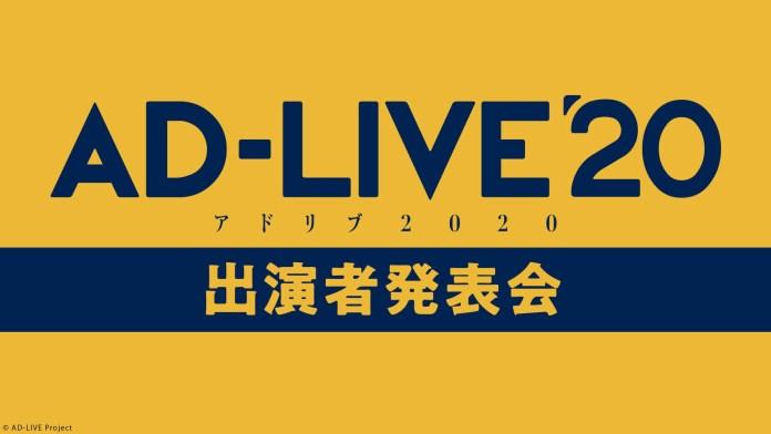AD-LIVE 20