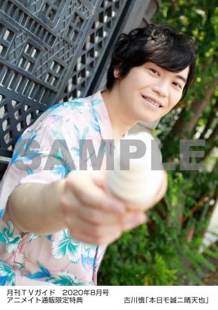 Makoto Furukawa Monthly TV Guide August 2020 bonus