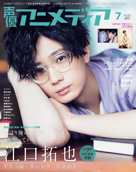 Seiyuu Animedia July 2020