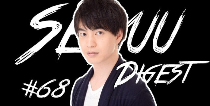 Seiyuu Digest 68 - Yusuke Kobayashi