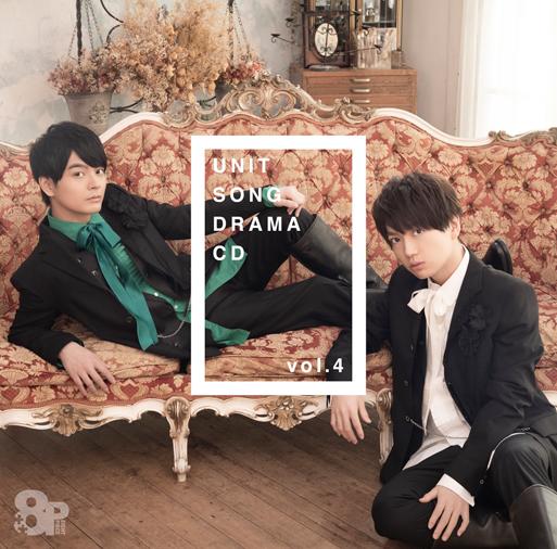8P Unit Song Drama CD Vol.4