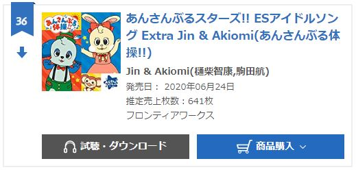 Ensemble Stars!! ES Idol Song Extra Jin & Akiomi oricon weekly