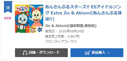 Jin and Akiomi ES idol song oricon weekly