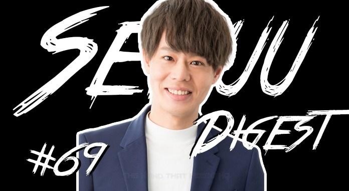 Seiyuu Digest 69 Shinichiro Kamio