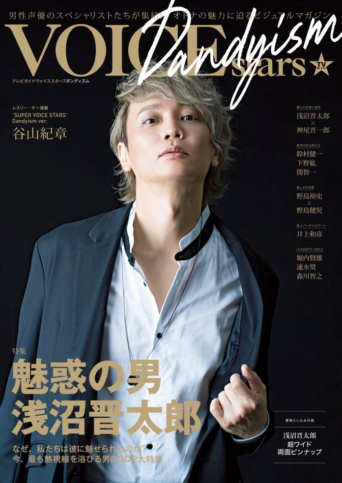 TV Guide VOICE STARS Dandyism Vol.1 Animate Shintaro Asanuma