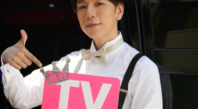 Koutaro Nishiyama Monthly TV Guide Nov 2020