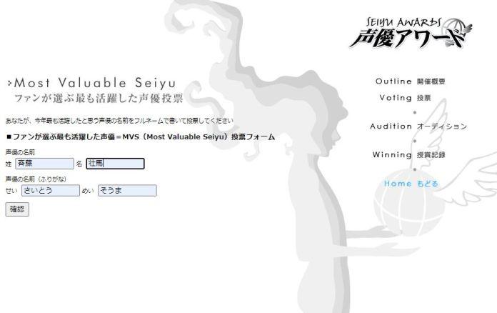 15th Seiyuu Awards MVS 4
