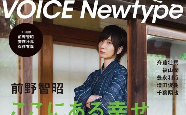 VOICE Newtype 77
