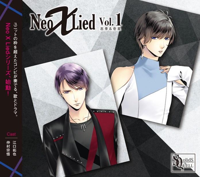 SQ「Neo X Lied」Series vol.1
