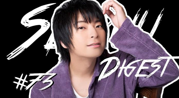 Seiyuu Digest #73 - Tetsuya Kakihara