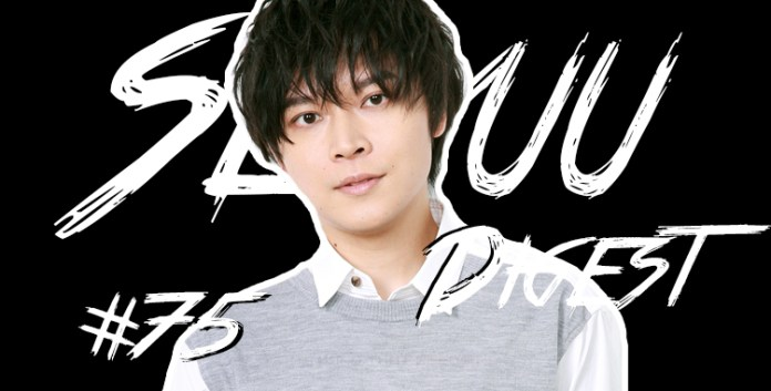 Sho Karino THTFHQ Seiyuu Digest