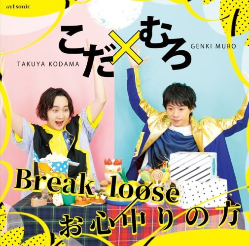"Koda x Muro ""Break loose/Oshinjuri no Kata"""