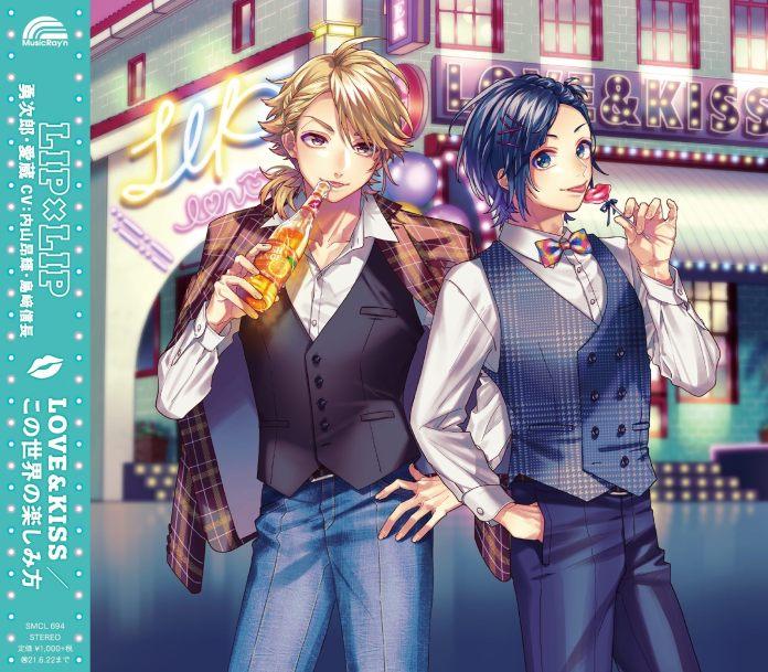 """LIP×LIP """"LOVE&KISS / Kono Sekai no Tanoshimikata"""""""