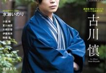 Seiyuu Animedia January 2021 Makoto Furukawa
