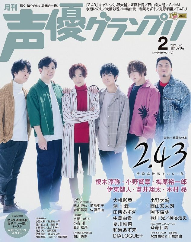Seiyuu Grandprix February 2021 2.43 Seiin High School Boys Volleyball Club