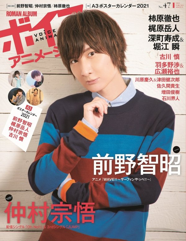 Voice Animage no.47 Tomoaki Maeno